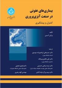 کتاب بیماری عفونی در صنعت آبزیپروری کنترل و پیشگیری