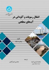 انتقال رسوبات و آلودگی در آبهای سطحی (نسخه PDF)