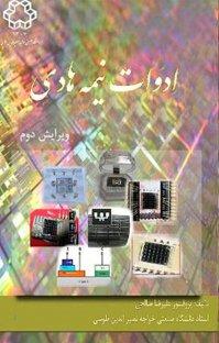 کتاب ادوات نیمههادی