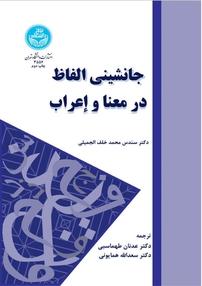 جانشینی الفاظ در معنا و إعراب (نسخه PDF)