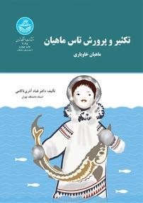 کتاب تکثیر و پرورش تاسماهیان – ماهیان خاویاری