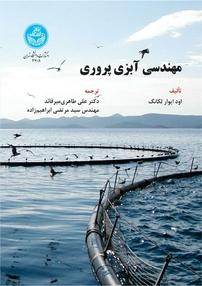 کتاب مهندسی آبزیپروری