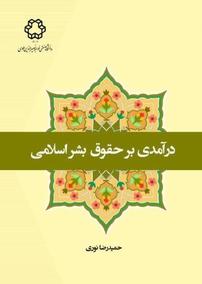 کتاب درآمدی بر حقوق بشر اسلامی