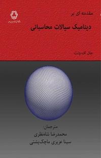 کتاب مقدمهای بر دینامیک سیالات محاسباتی