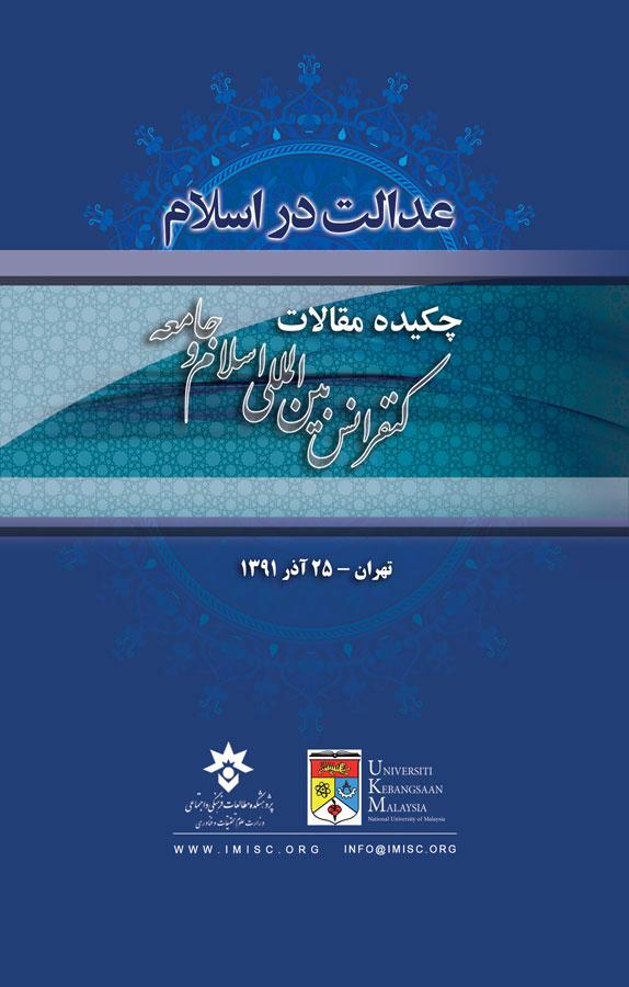 کتاب عدالت در اسلام