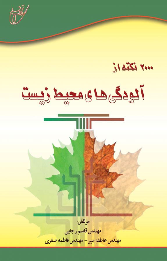 کتاب ۲۰۰۰  نکته از آلودگیهای محیطزیست