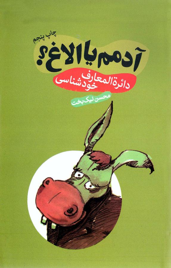 کتاب آدمم يا الاغ؟