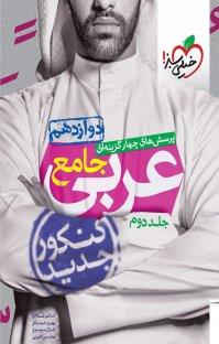 کتاب پرسشهای چهارگزینهای عربی جامع – جلد دوم – دوازدهم