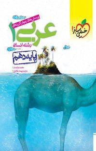 کتاب پرسشهای چهارگزینهای عربی ۱ – انسانی – دهم