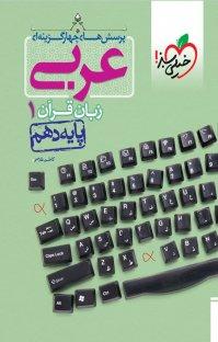کتاب پرسشهای چهارگزینهای عربی زبان قرآن ۱  – پایه دهم
