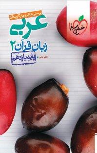 کتاب پرسشهای چهارگزینهای عربی زبان قرآن ۲ – پایه یازدهم