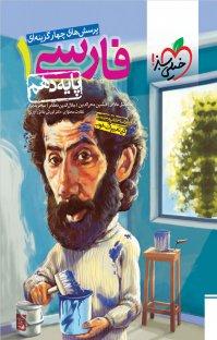 کتاب پرسشهای چهارگزینهای فارسی ۱  – پایه دهم