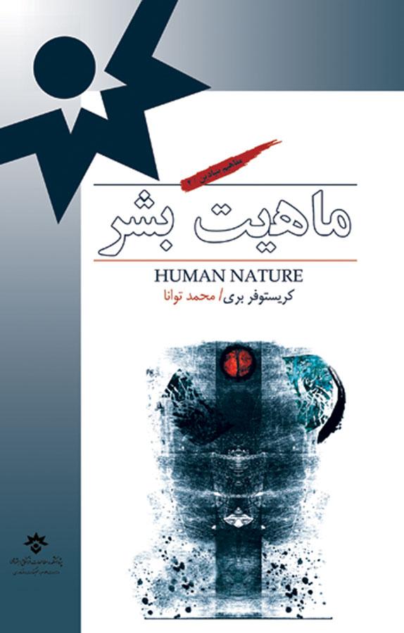 کتاب ماهیت بشر