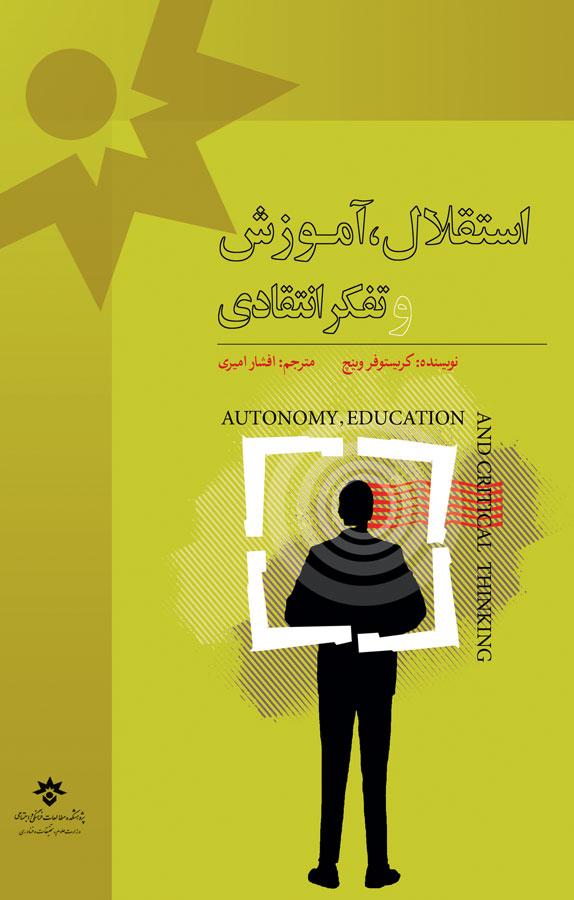 استقلال، آموزش و تفکر انتقادی