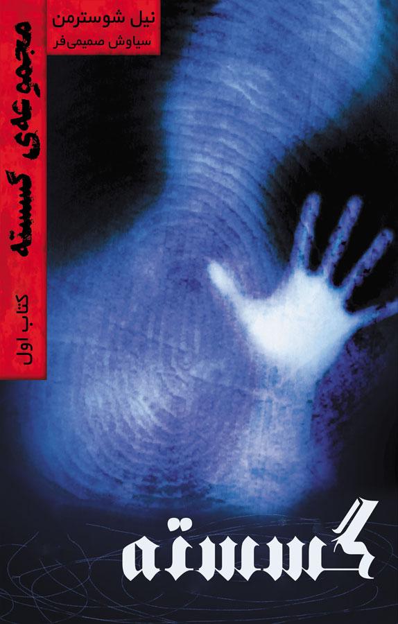 گسسته:  مجموعه کتاب اول