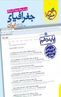 کتاب پرسشهای چهارگزینهای جغرافیای ایران – پایه دهم
