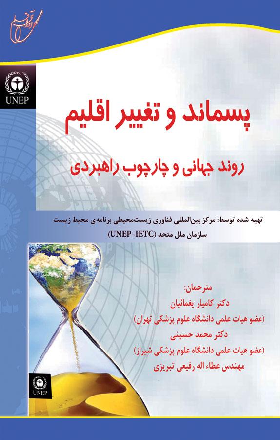 کتاب پسماند و تغییر اقلیم