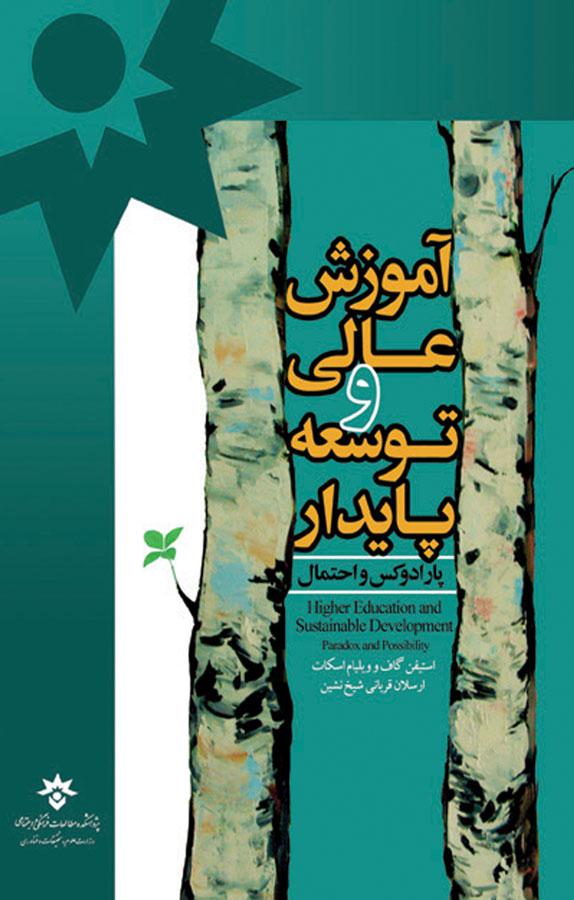 کتاب آموزش عالی و توسعه پایدار