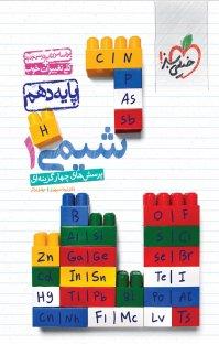 کتاب پرسشهای چهارگزینهای شیمی ۱ – پایه دهم