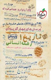 کتاب پرسشهای چهارگزینهای تاریخ ۱ - ایران و جهان باستان - پایه دهم