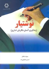 کتاب نوشتیار
