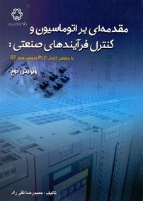 مقدمهای بر انوماسیون و کنترل فرآیندهای صنعتی (نسخه PDF)