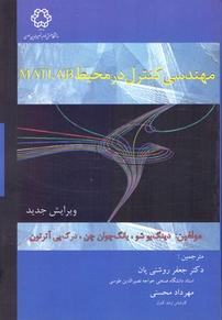 کتاب مهندسی کنترل در محیط MATLAB