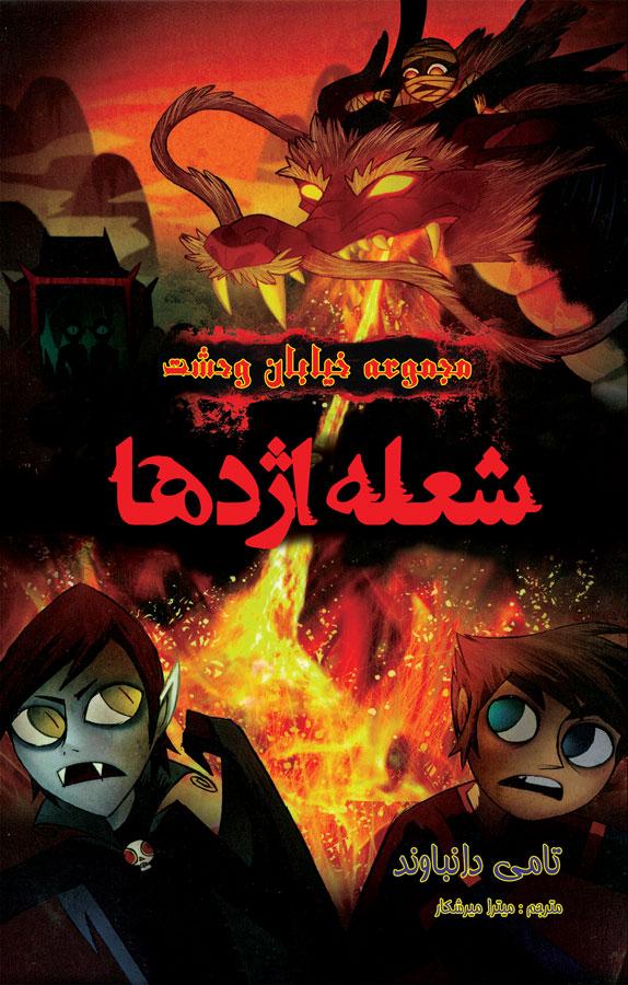 کتاب شعلهی اژدها