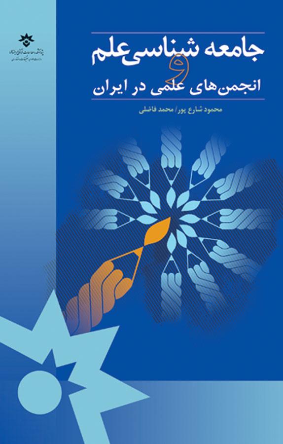 کتاب جامعهشناسی علم و انجمنهای علمی در ايران