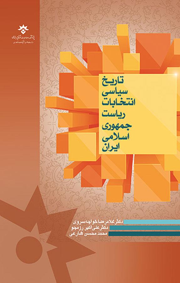 کتاب تاریخ سیاسی انتخابات ریاست جمهوری اسلامی ایران