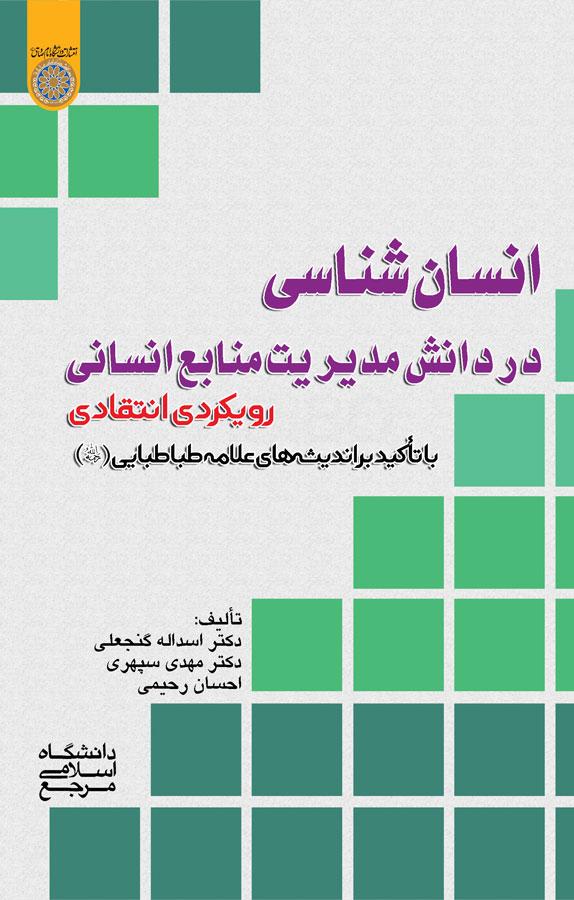 کتاب انسانشناسی در دانش مدیریت منابع انسانی؛رویکردی انتقادی