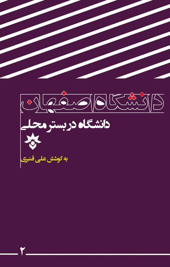 دانشگاه در بستر محلی (دانشگاه اصفهان)