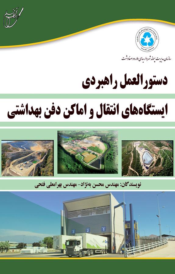 کتاب دستورالعمل راهبردی ایستگاههای انتقال و اماکن دفن بهداشتی