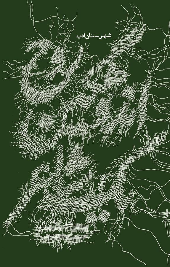 کتاب روح اندوهگین یک شاعر