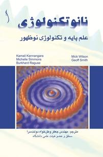 کتاب نانوتکنولوژی، علم پایه و تکنولوژی نوظهور
