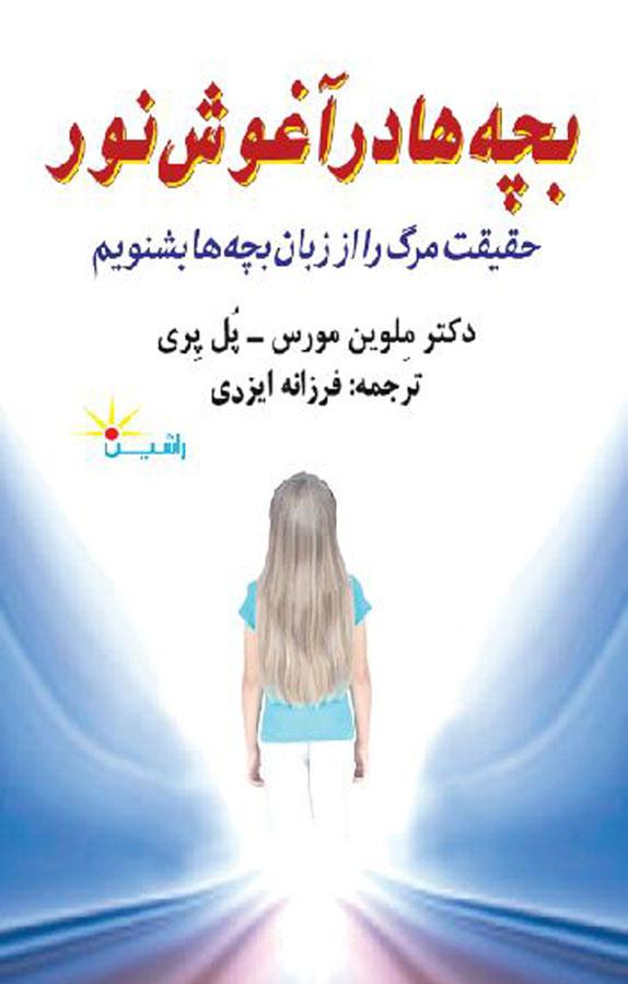 کتاب بچهها در آغوش نور
