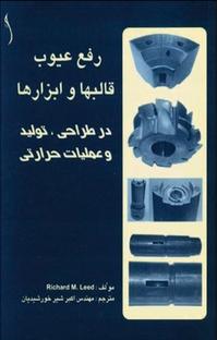 کتاب رفع عیوب قالبهای و ابزارها در طراحی، تولید و عملیات حرارتی