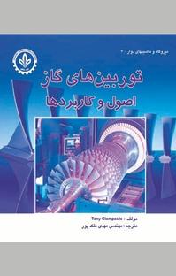کتاب توربینهای گاز، اصول و کاربردها