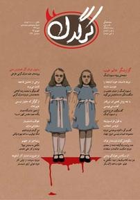 مجله هفتگی کرگدن شماره ۹۶ -۹۵