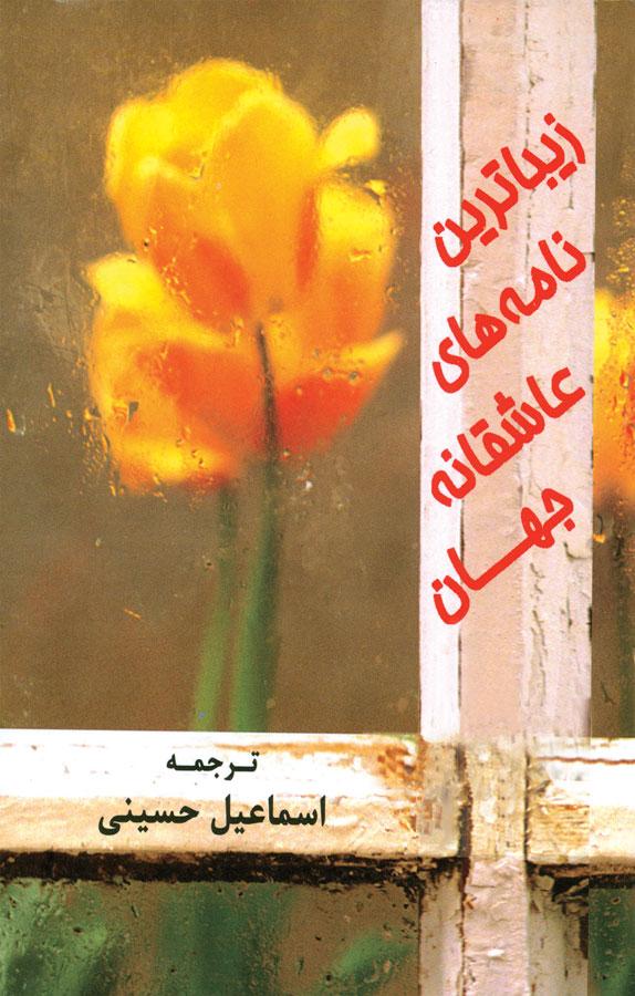 کتاب زیباترین نامههای عاشقانه جهان