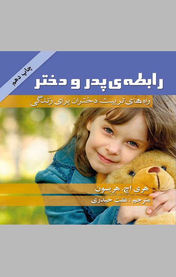 کتاب رابطهی پدر و دختر