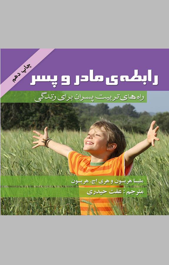 کتاب رابطهی مادر و پسر