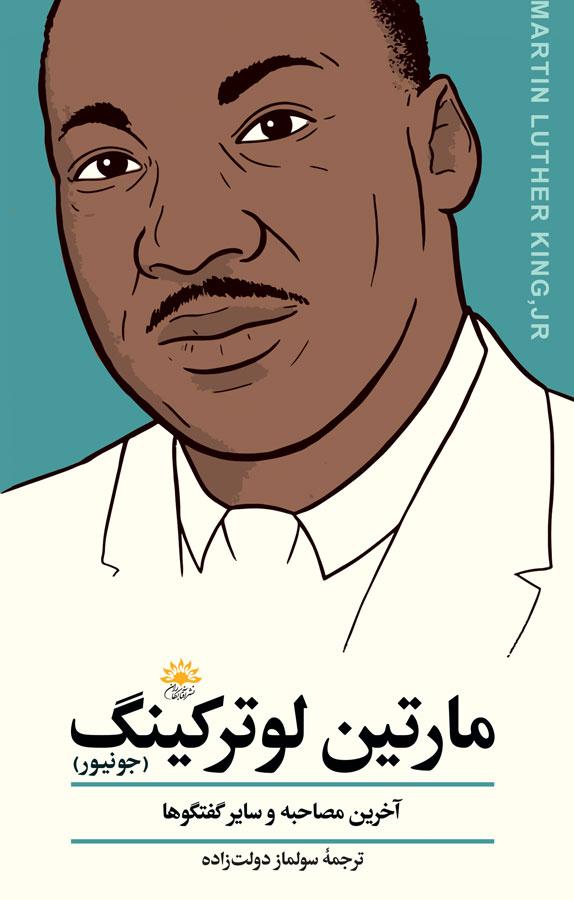 کتاب مارتین لوتر کینگ جونیور