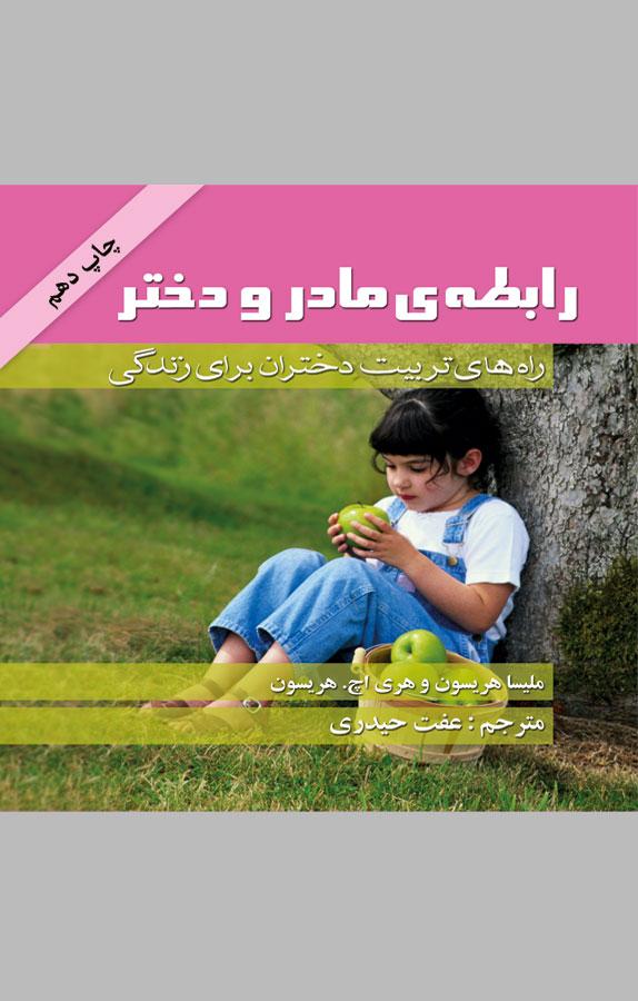 کتاب رابطهی مادر و دختر