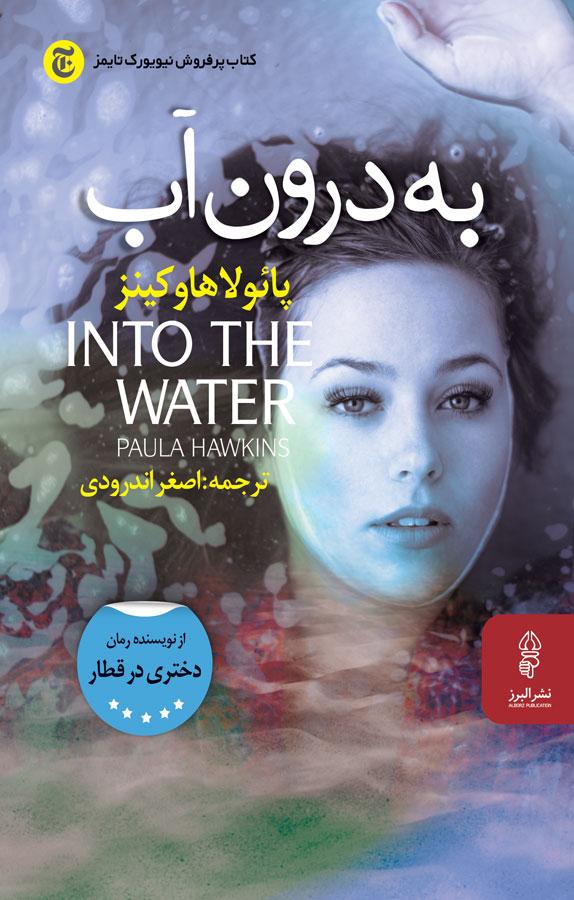 کتاب به درون آب