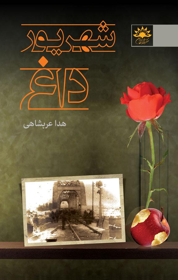 کتاب شهريور داغ