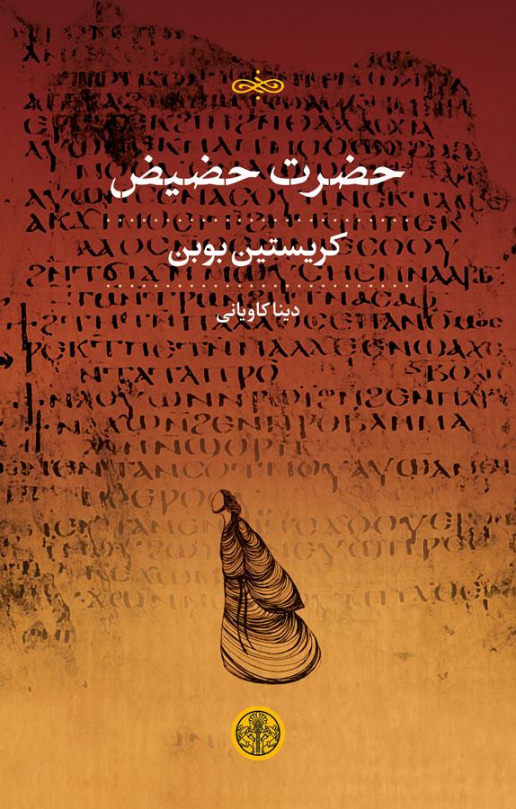 کتاب حضرت حضیض