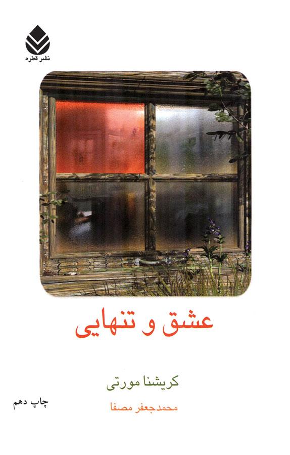 کتاب عشق و تنهایی