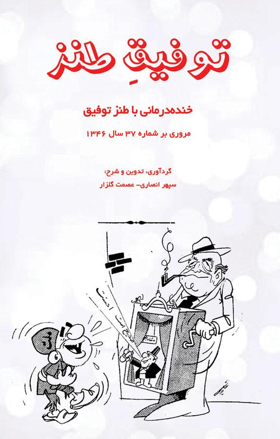 توفيق طنز (خندهدرمانی با طنز توفيق) شماره ۳۷ سال ۱۳۴۶