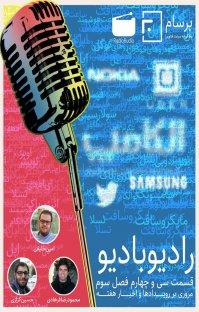 پادکست: رادیو بادیو - قسمت ۳۴